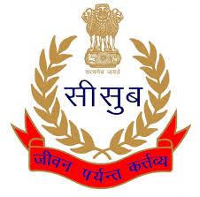 BSF Force Recruitment 2016